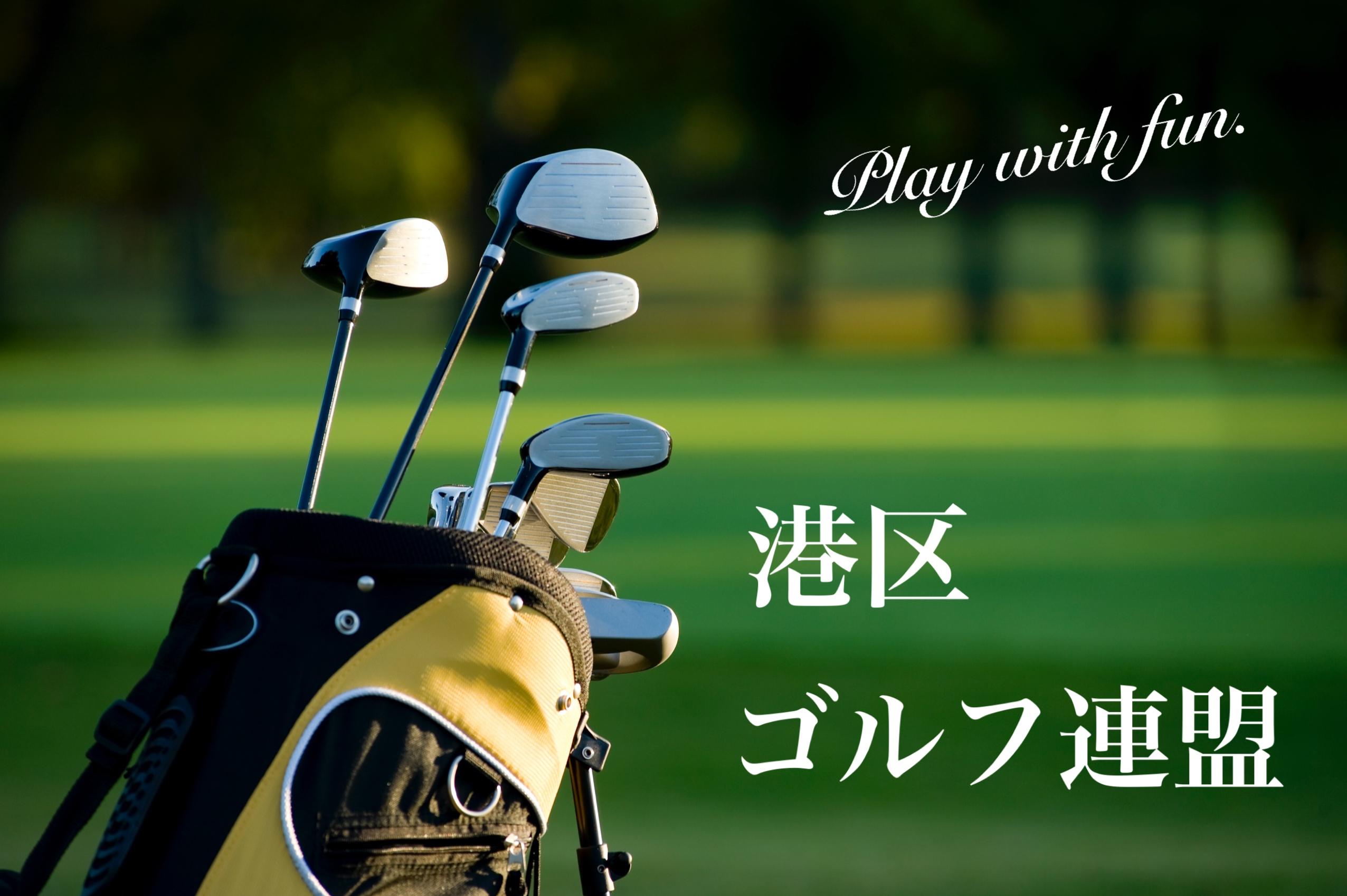 港区ゴルフ連盟