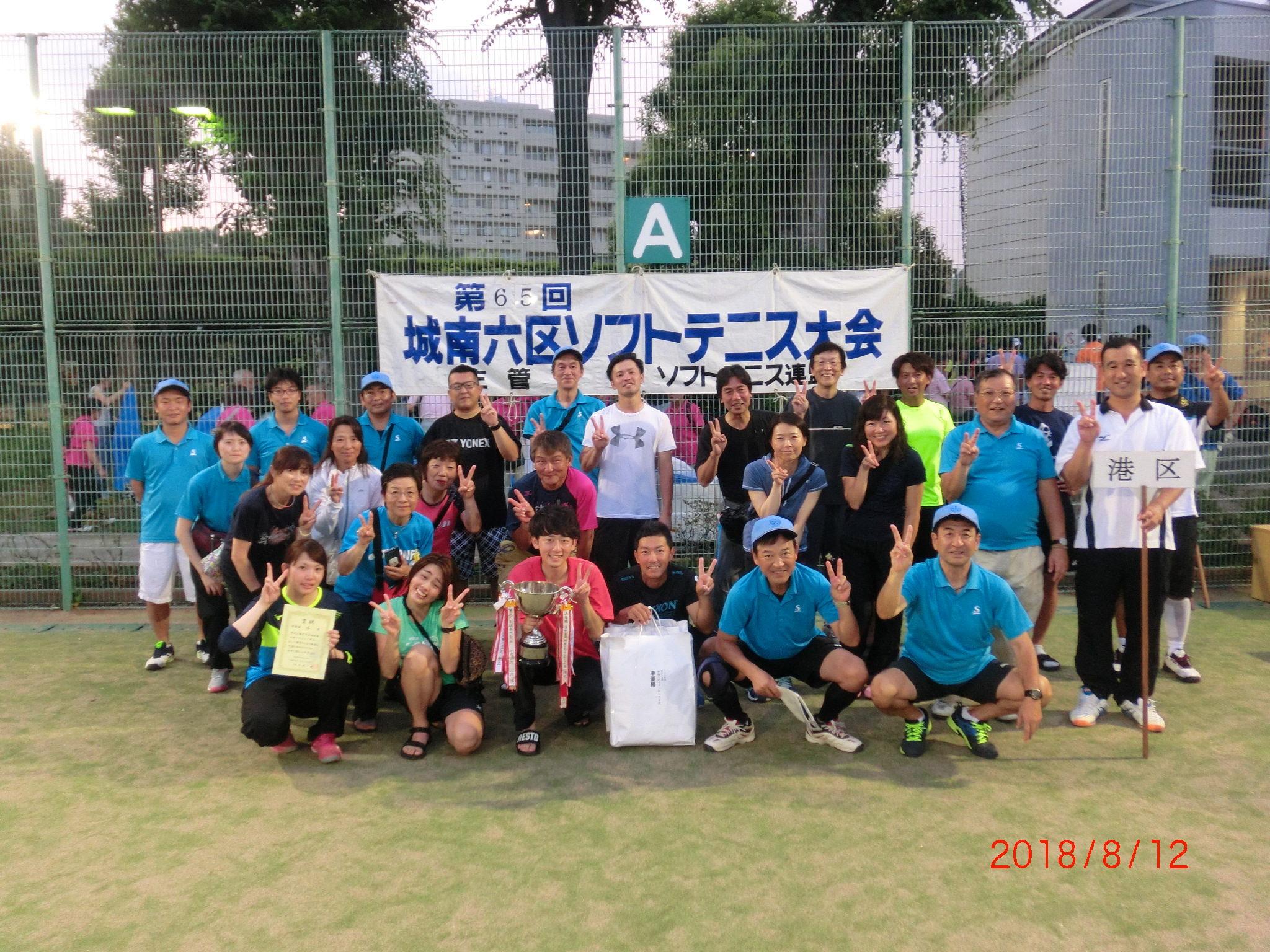 港区ソフトテニス連盟