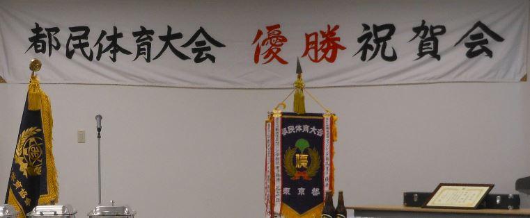 第72回都民体育大会港区選手団解団式及び優勝祝賀会を開催しました。